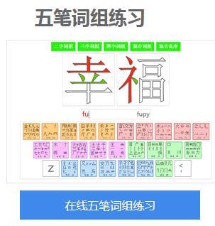 申博注册词组打字在线练习